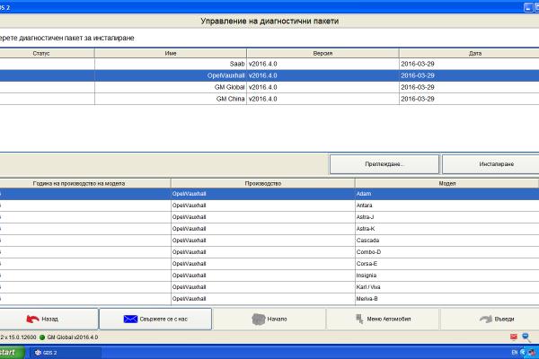 GM MDI - скенер за диагностика на GM автомобили
